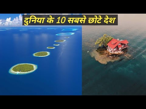 #Top 10 Smallest Countries in The world#दुनिया के 10 सबसे छोटे देश#Maseeh Facts